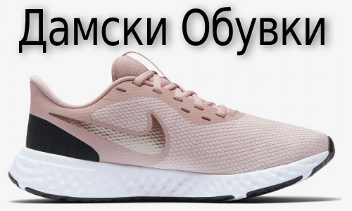 Дамски Обувки (77)