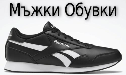 Мъжки Обувки (211)